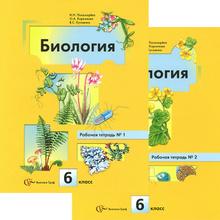 Биология. 6 класс. Рабочая тетрадь. В 2 частях (комплект), И. Н. Пономарева,О. А. Корнилова, В. С. Кучменко