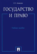 Государство и право. Учебное пособие, С. С. Алексеев