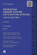 Проблемы общей теории государства и права. Учебник. В 2 томах. Том 1. Государство, М. Н. Марченко