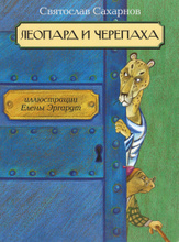 Леопард и Черепаха, Святослав Сахарнов