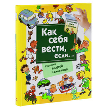 Как себя вести, если... Ты городе, ты на природе. Книга с окошками, Селиванов А.А.