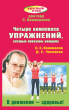 Четыре комплекса упражнений, которые показаны каждому. В движении - здоровье!, С. С. Коновалов, Д. Е. Чесноков
