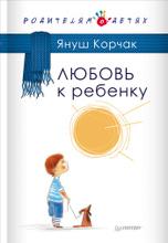 Любовь к ребенку, Януш Корчак