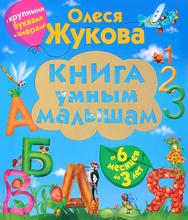 Книга умным малышам, Олеся Жукова
