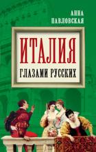 Италия глазами русских, Анна Павловская