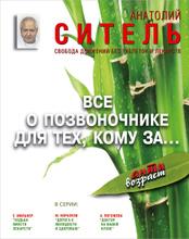 Все о позвоночнике для тех, кому за..., Анатолий Ситель