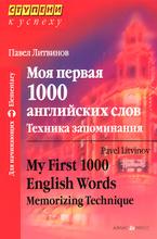Моя первая 1000 английских слов. Техника запоминания / My First 1000 English Words: Memorizing Technique, Павел Литвинов