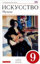 Искусство. Музыка. 9 класс. Учебник (+ CD), Т. И. Науменко, В. В. Алеев