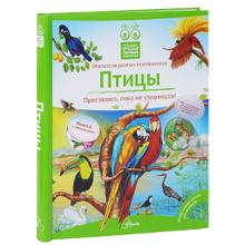 Птицы. Книга с окошками, Владимир Бабенко