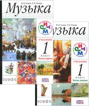 Музыка. 1 класс. Учебник. Части 1 и 2 (комплект из 2 книг + CD), В. В. Алеев, Т. Н. Кичак