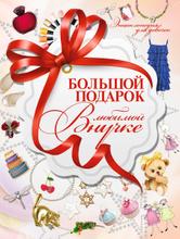 Большой подарок любимой внучке, Д. И. Ермакович
