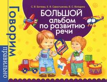 Большой альбом по развитию речи, С. В. Батяева, В. С. Володина, Е. В. Савостьянова