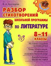 Литература. Разбор стихотворений школьной программы. 8-11 классы, В. А. Крутецкая