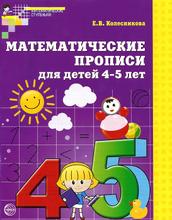 Математические прописи для детей 4-5 лет, Е. В. Колесникова