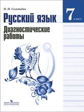 Русский язык. 7 класс. Диагностические работы, Н. Н. Соловьева