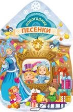 Новогодние песенки, Александрова З.Н., Кудашева Р.А.