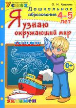 Я узнаю окружающий мир. 4-5 лет, О. Н. Крылова