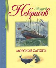 Морские сапоги, Андрей Некрасов