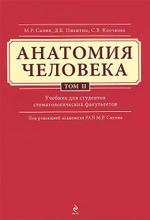 Анатомия человека. Учебник. В 3 томах. Том 2, Сапин М.Р., Никитюк Д.Б., Клочкова С.В.