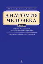 Анатомия человека. Учебник. В 3 томах. Том 1, Сапин М.Р., Никитюк Д.Б., Клочкова С.В.