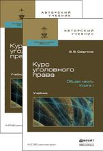 Курс уголовного права. Общая часть. Учебник (комплект из 2 книг), В. В. Сверчков