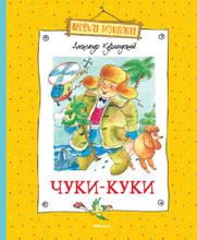 Чуки-Куки, Александр Курляндский