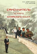Самоучитель устного китайского языка, А. Н. Драгункин, К. А. Котков