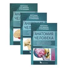 Анатомия человека. Учебник. В 3 томах (комплект из 3 книг), М. Р. Сапин, Д. Б. Никитюк, С. В. Клочкова