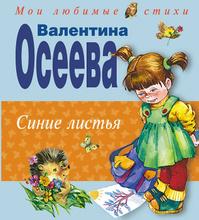 Синие листья, Валентина Осеева
