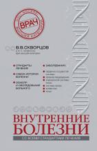 Внутренние болезни, Скворцов В.В.