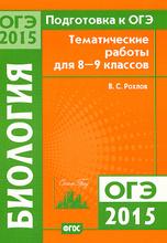 Подготовка к ОГЭ-2015 году. Биология. 8-9 классы. Тематические работы, В. С. Рохлов