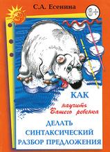 Как научить Вашего ребенка делать синтаксический разбор предложения, С. А. Есенина