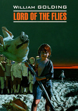 Lord of the Flies / Повелитель мух. Книга для чтения на английском языке, У. Голдинг