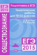 Подготовка к ЕГЭ в 2015 году. Обществознание. 10—11 классы. Тематические работы, О. А. Котова, Т. Е. Лискова