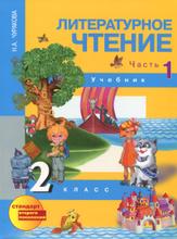 Литературное чтение. 2 класс. Учебник. В 2 частях. Часть 1, Н. А. Чуракова