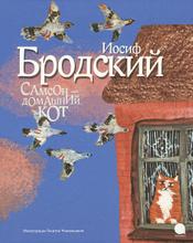 Самсон - домашний кот, Иосиф Бродский
