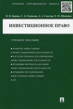 Инвестиционное право. Учебное пособие, И. В. Ершова, Г. Д. Отнюкова, А. А. Спектор, О. М. Шевченко