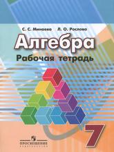 Алгебра. 7 класс. Рабочая тетрадь, С. С. Минаева, Л. О. Рослова