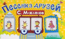 Песенка друзей, С. Михалков