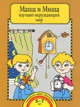 Маша и Миша изучают окружающий мир, О. Н. Федотова