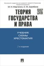 Теория государства и права. Учебник. Схемы. Хрестоматия, М. Н. Марченко, Е. М. Деребина
