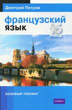 Французский язык. Базовый тренинг, Дмитрий Петров