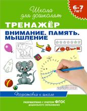 Тренажёр. Внимание. Память. Мышление, С. Е. Гаврина, Н. Л. Кутявина, И. Г. Топоркова, С. В. Щербинина