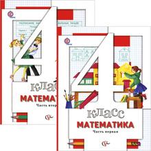 Математика. 4 класс. Учебник. В 2 частях (комплект), С. С. Минаева, Л. О. Рослова