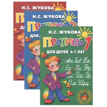 Прописи №1, 2, 3 для детей 6-7 лет (комплект из 3 книг), Н. С. Жукова