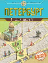 Петербург для детей, Первушина Е.В.
