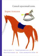Самый красивый конь, Борис Алмазов