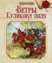 Ветры Куликова поля, Анатолий Митяев