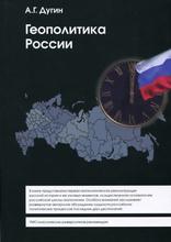 Геополитика России. Учебное пособие, А. Г. Дугин