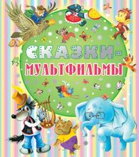 Сказки-мультфильмы, В.Г. Сутеев, Э.Н. Успенский, С.Г. Козлов